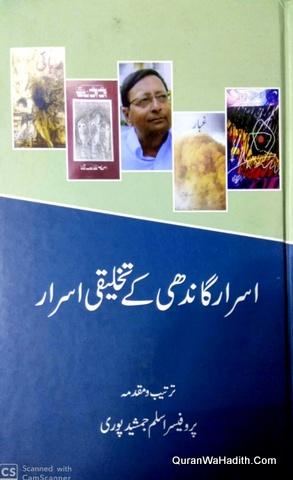 Asrar Gandhi Ke Takhleeqi Asrar, اسرار گاندھی کے تخلیقی اسرار