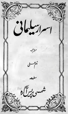 Asrar e Sulaimani, Xerox, اسرار سلیمانی