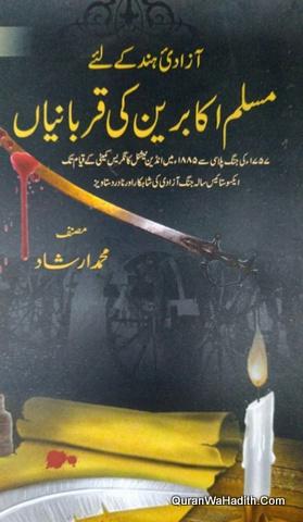 Azad Hind Ke Liye Muslim Akabireen Ki Qurbaniyan, آزاد ہند کے لئے مسلم اکابرین کی قربانیاں