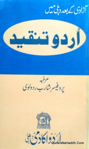 Azadi Ke Bad Dehli Mein Urdu Tanqeed, آزادی کے بعد دہلی میں اردو تنقید