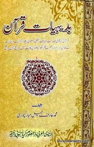 Badihiyat e Quran, بدیہیات قرآن