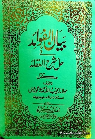 Bayan ul Fawaid fi Hal Shrah ul Aqaid, بیان الفوائد فی حل شرح العقائد