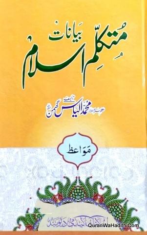 Bayanat Mutakallim e Islam Maulana Ilyas Ghumman, بیانات متکلم اسلام مولانا الیاس گھمن