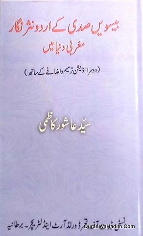 Beeswin Sadi Ke Urdu Nasr Nigar Maghribi Duniya Mein, بیسویں صدی کے اردو نثر نگار مغربی دنیا میں