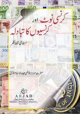Currency Note Aur Currencyon Ka Tabadla Islami Nuqta e Nazar, کرنسی نوٹ اور کرنسیوں کا تبادلہ اسلامی نقطہ نظر