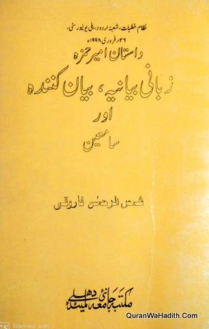 Dastan e Amir Hamza, Zabani Bayaniya Bayan Kunda Aur Samaeen, داستان امیر حمزہ زبانی بیانیہ بیان کنندہ اور سامعین