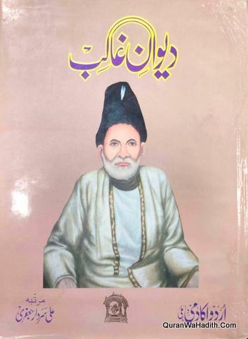 Diwan e Ghalib Ali Sardar Jafri, دیوان غالب علی سردار جعفری