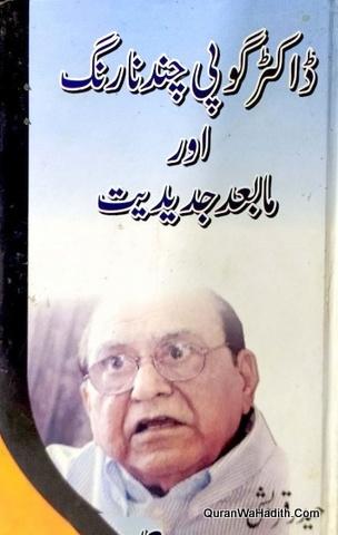 Dr Gopi Chand Narang Aur Mabad Jadeediyat, ڈاکٹر گوپی چند نارنگ اور مابعد جدیدیت