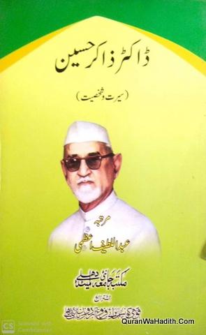 Dr Zakir Husain Seerat o Shakhsiyat, ڈاکٹر ذاکر حسین سیرت و شخصیت