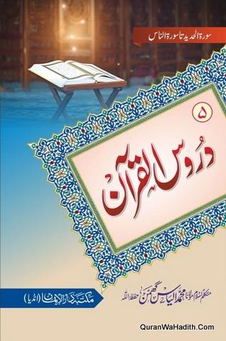 Duroos ul Quran Maulana Ilyas Ghumman, 5 Vols, دروس القرآن مولانا الیاس گھمن