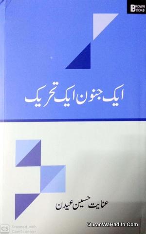 Ek Junoon Ek Tehreek, ایک جنون ایک تحریک