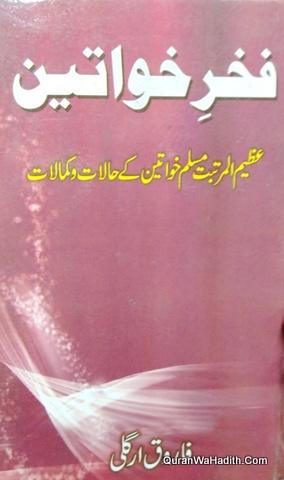 Fakhr e Khawateen Azeem ul Martabat Muslim Khawateen Ke Halat o Kamalat, فخر خواتین عظیم المرتبت مسلم خواتین کے حالات و کمالات