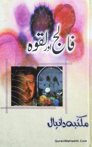 Falij Aur Laqwa, Xerox, فالج اور لقوہ