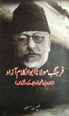 Farhang e Maulana Abul Kalam Azad, فرہنگ مولانا ابوالکلام آزاد