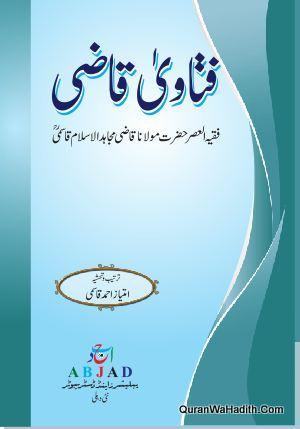 Fatawa e Qazi Fiqh ul Asr Hazrat Maulana Qazi Mujahidul Islam Qasmi, فتاویٰ قاضی فقہ العصر حضرت مولانا قاضی مجاہد الاسلام قاسمی
