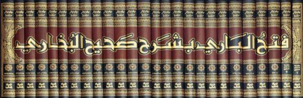 Fath Al Bari Bi Sharh Sahih Al Bukhari