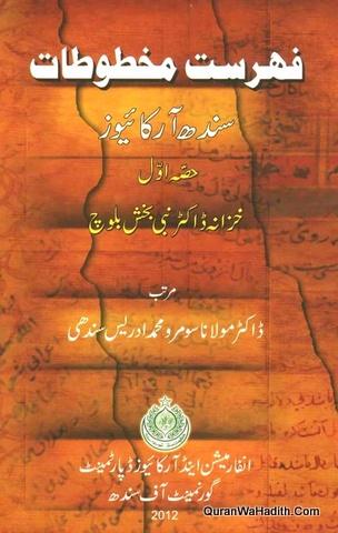 Fehrist Makhtutat Sindh Archives, Farsi, Xerox, فہرست مخطوطات سندھ آرکائیوز