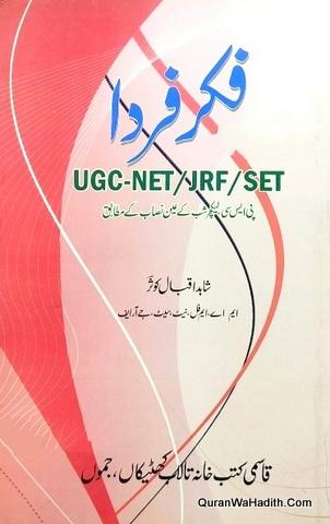 Fikr e Farda, UGC NET JRF SET, فکر فردا