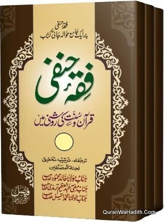 Fiqh Hanfi Quran o Sunnat Ki Roshni Mein, 3 Vols, فقہ حنفی قرآن و سنت کی روشنی میں