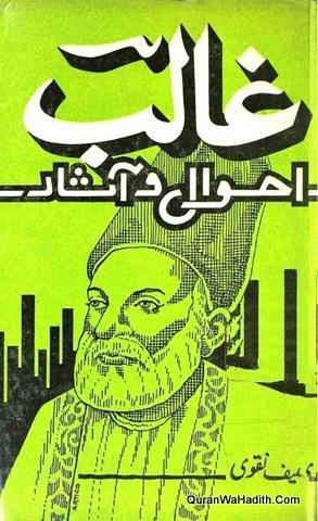 Ghalib Ahwal o Asar, Xerox, غالب احوال و آثار