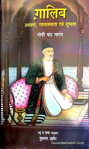 Ghalib Arthvatta Rachnatmakta Evam Shunyata, गालिब अर्थवत्ता रचनात्मकता एवं शून्यता