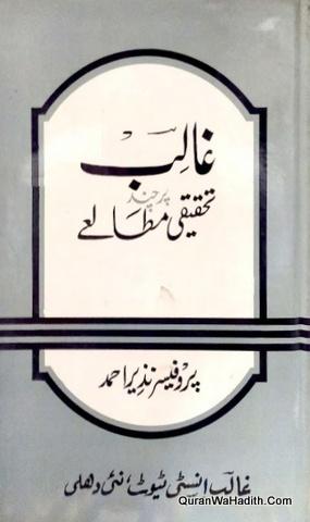 Ghalib Par Chand Tahqeeqi Mutale, غالب پر چند تحقیقی مطالعے