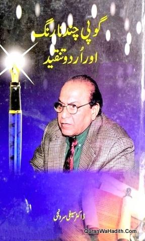 Gopi Chand Narang Aur Urdu Tanqeed, گوپی چند نارنگ اور اردو تنقید