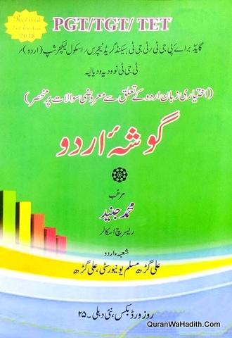 Gosha e Urdu, PGT, TGT, TET, گوشہ اردو