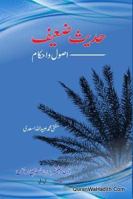 Hadees e Zaif Usool o Ahkam
