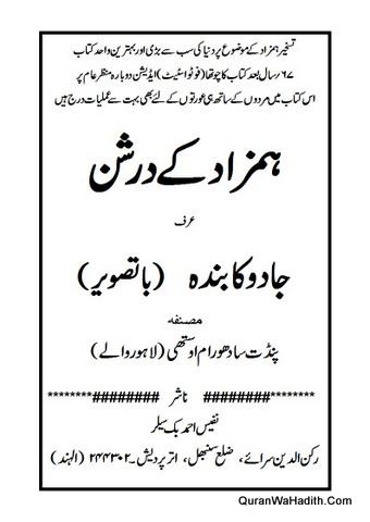 Hamzad Ke Darshan