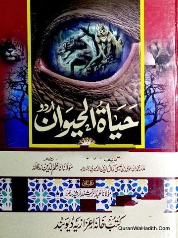 Hayat ul Haiwan, 2 Vols, حیات الحیوان