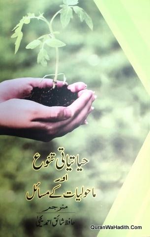 Hayatiyati Tanvu Aur Maholiyat Ke Masail, حیاتیاتی تنوع اور ماحولیات کے مسائل