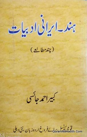 Hind Irani Adbiyat, ہند ایرانی ادبیات