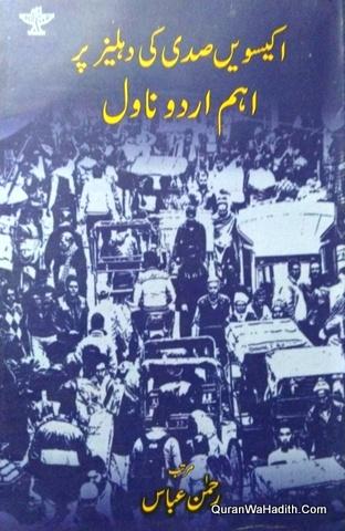 Ikkisvi Sadi Ki Dehleez Par Aham Urdu Novel, اکیسویں صدی کی دہلیز پر اہم اردو ناول