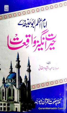 Imam Abu Hanifa Ke Hairat Angez Waqiat, امام ابو حنیفہ کے حیرت انگیز واقعات