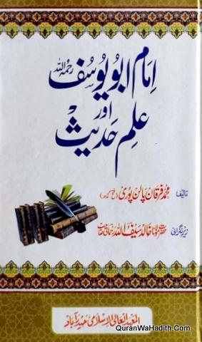 Imam Abu Yusuf Aur Ilm e Hadees, امام ابو یوسف اور علم حدیث