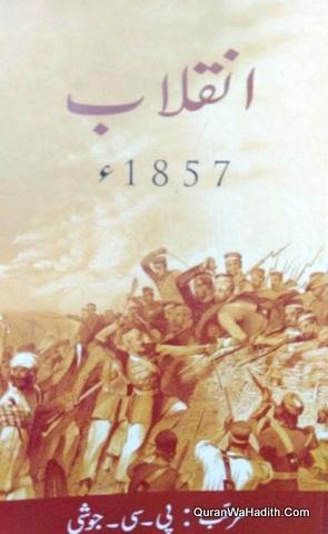 Inqilab e 1857, انقلاب ١٨٥٧