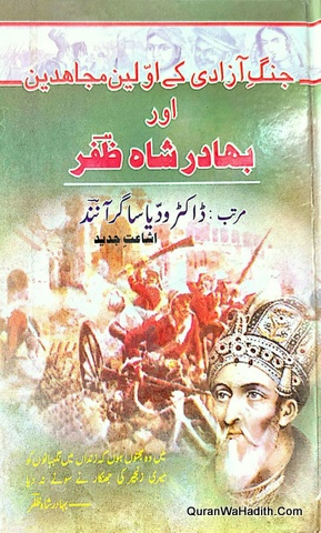 Jang e Azadi Ke Awaleen Mujahideen Aur Bahadur Shah Zafar, جنگ آزادی کے اولین مجاہدین اور بہادر شاہ ظفر