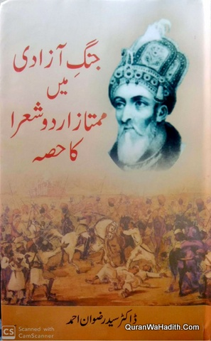 Jang e Azadi Mein Mumtaz Urdu Shora Ka Hissa, جنگ آزادی میں ممتاز اردو شعرا کا حصہ