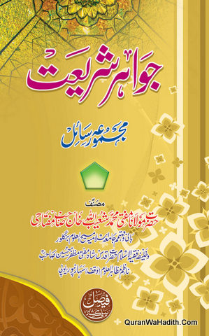 Jawahir e Shariat Majmua Rasail, 3 Vols, جواہر شریعت مجموعہ رسائل