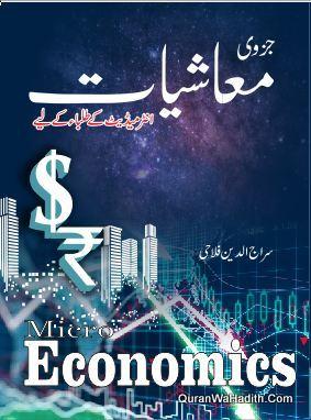 Juzvi Mashiyat, Micro Economics Urdu, Intermediate Ke Talba Ke Liye, جزوی معاشیات