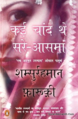 Kai Chand The Sare Aasman Hindi, कई चाँद थे सरे आसमां