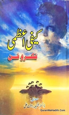 Kaifi Azmi Fikr o Fan, کیفی اعظمی فکر و فن
