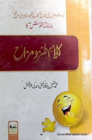 Kalam e Tanz o Mazah, کلام طنز و مزاح