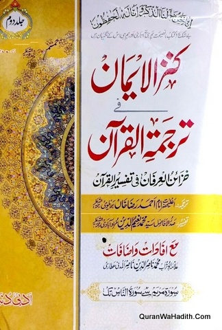 Kanzul Iman Fi Tarjumatul Quran, Khazain ul Irfan Fi Tafseer ul Quran, 2 Vols, كنز الإيمان فی ترجمۃ القرآن, خزائن العرفان فی تفسیر القرآن