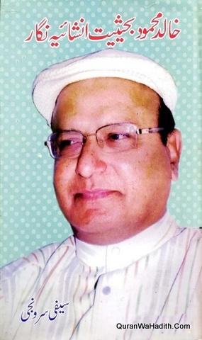 Khalid Mahmood Ba Haisiyat Inshaiya Nigar, خالد محمود بحیثیت انشائیہ نگار