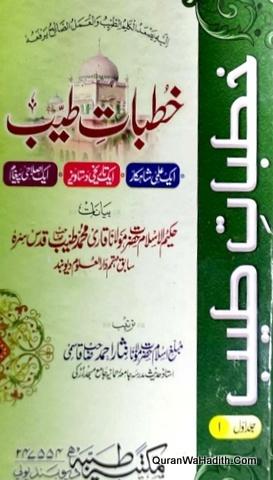Khutbat e Tayyab, 2 Vols, خطبات طیب
