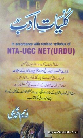 Kulliyat e Adab, NTA UGC NET, کلیات ادب