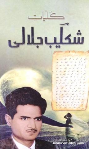 Kulliyat e Shakeeb Jalali, کلیات شکیب جلالی