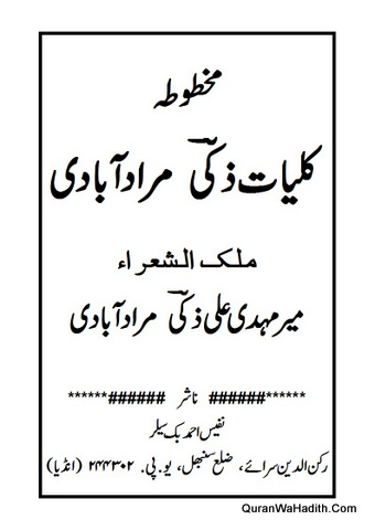 Makhtoota Kulliyat e Zaki Muradabadi, مخطوطہ کلیات ذکی مرادآبادی